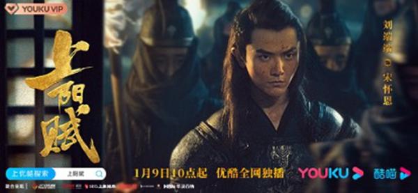 《上阳赋》新年开播 刘端端实力诠释演技派