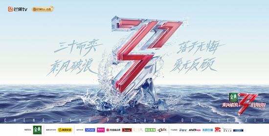 《乘风破浪的姐姐》荣获国家广电总局2020年度优秀海外传播作品