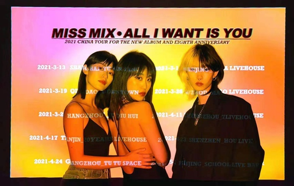 """Miss Mix乐队""""All I want is you""""2021全国巡演即将来袭"""