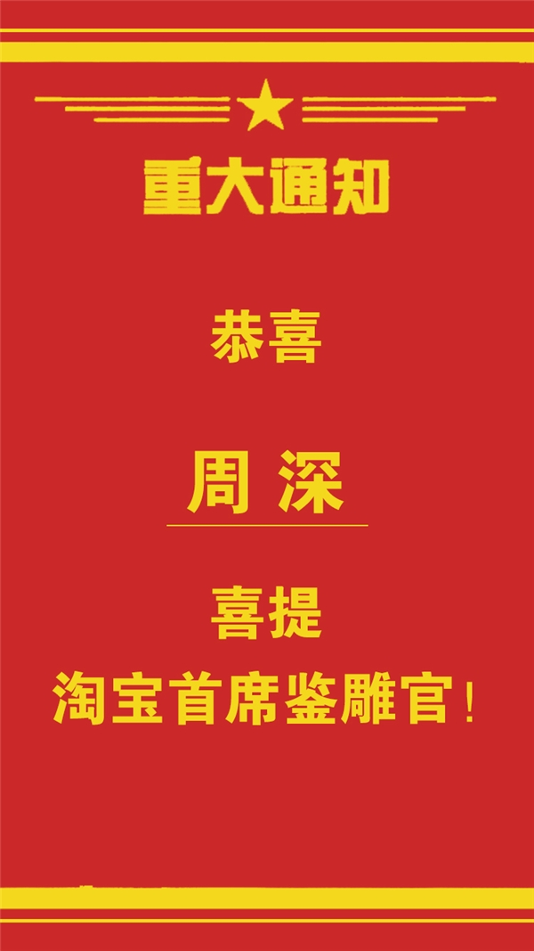 淘宝全网征集首席鉴雕官 歌手周深成功当选