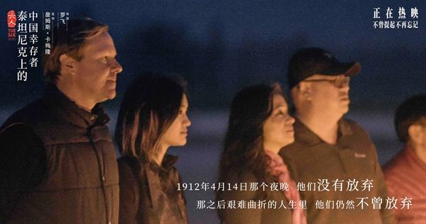 纪录电影《六人》曝卡梅隆特辑 泰坦尼克号是属于全人类的传奇故事