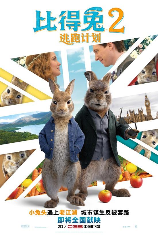 《比得兔2:逃跑计划》确认引进 2分钟特效大片揭秘兔头成名史