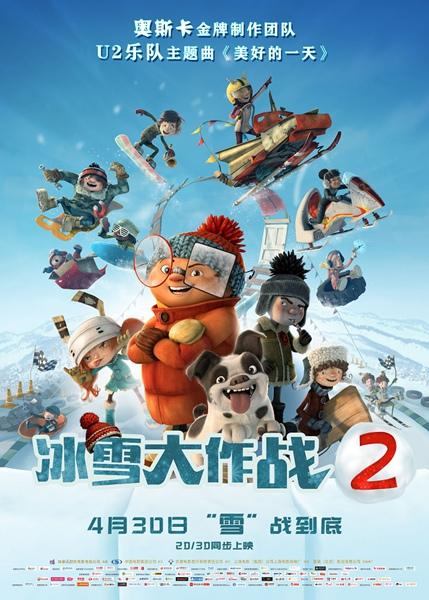 《冰雪大作战2》终极版海报预告双发 高能雪仗即将来袭