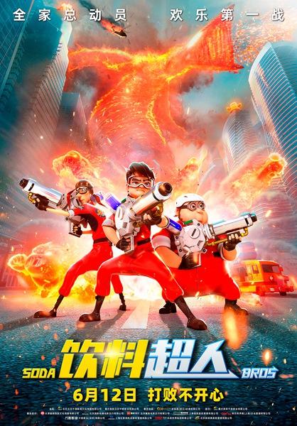 合家欢动画电影《饮料超人》定档6月12日  端午必看 欢乐开战