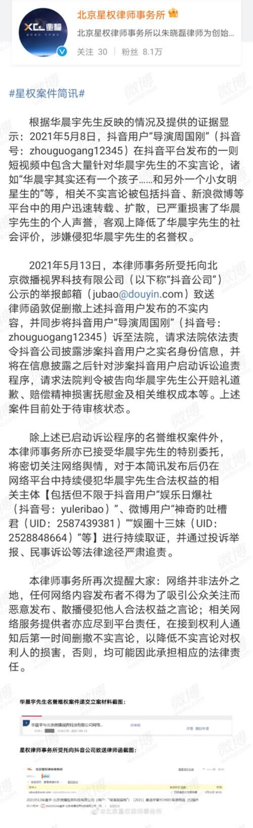 华晨宇方起诉造谣者现已立案 表态将追责到底