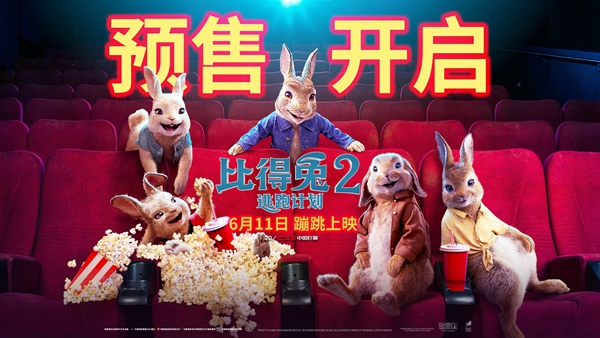 """《比得兔2:逃跑计划》预售开启 萌兔天团引爆全民""""吸兔""""热潮"""