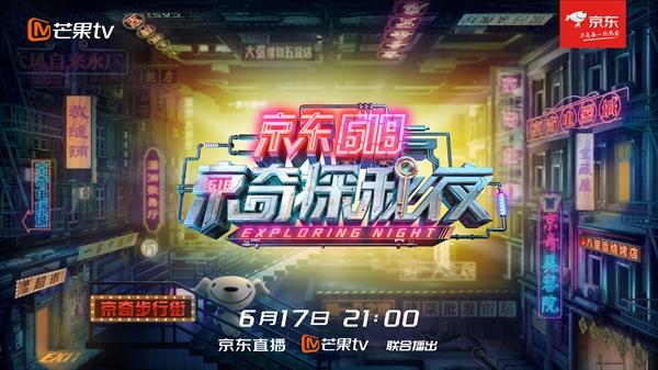 《京奇探秘夜》官宣定档, 6月17日开启多人沉浸式互动探秘真人秀