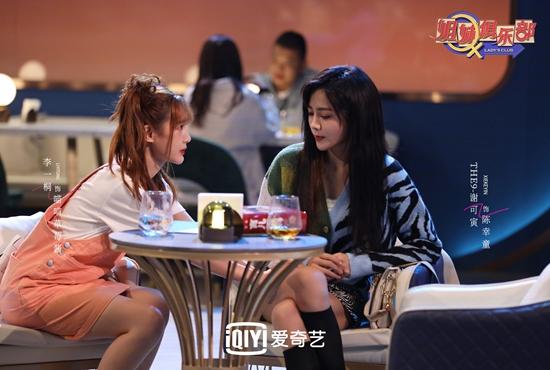 """《姐妹俱乐部》张天爱THE9-谢可寅李一桐被市场绑架,杨子姗解锁""""面试式相亲"""""""