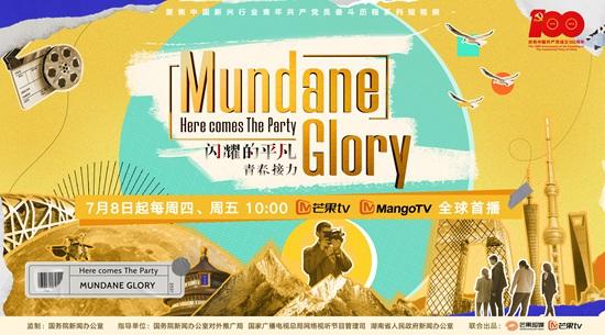 芒果TV《闪耀的平凡》第二季定档7月8日,以国际视角讲述中国共产党党员的故事