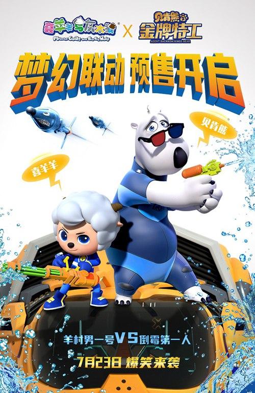 《贝肯熊2:金牌特工》发布终极预告,蠢萌特工7.23爆笑来袭