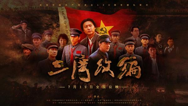 雷佳深情演绎《三湾改编》主题曲  《信仰之树》再现人民军队史诗转折