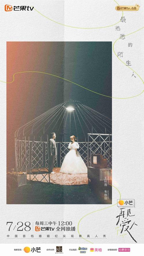 芒果TV《再见爱人》胡彦斌自称不找到真爱绝不结婚 三对真人秀夫妻矛盾初现端倪