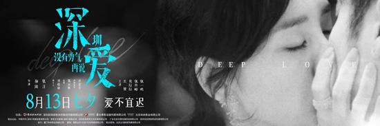 """电影《深爱》将映  七夕爱情氛围感来袭 口碑提前""""破防"""""""