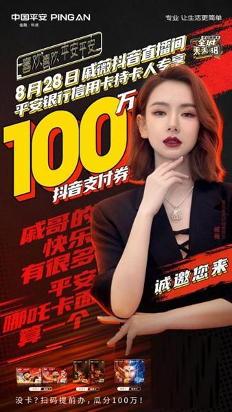 8月28日晚戚薇抖音直播间预告:平安银行信用卡送上100万抖音支付券!