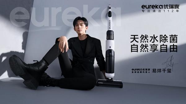 百年清洁品牌eureka优瑞家牵手易烊千玺,开启家居清洁新篇章