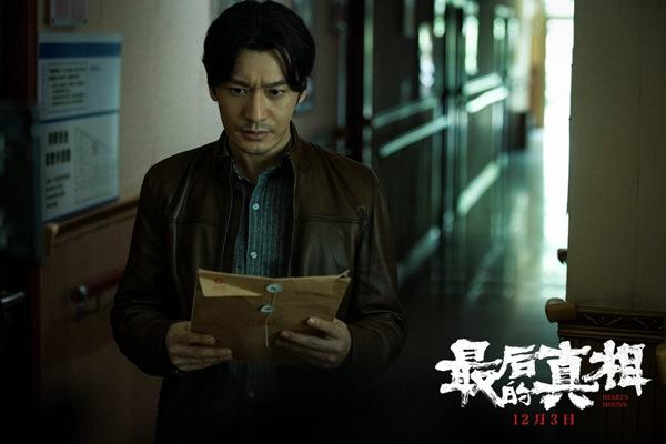 《最后的真相》定档12.3 黄晓明闫妮涂们阚清子重奏真相