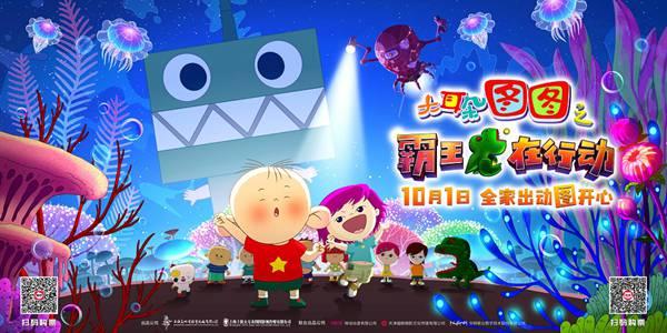 《大耳朵图图之霸王龙在行动》预售开启 快乐小孩国庆影院见