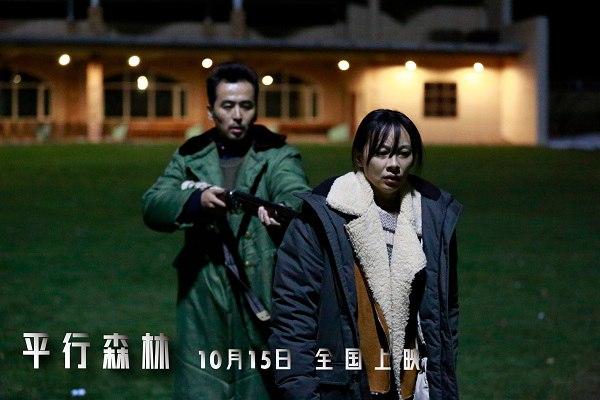 电影《平行森林》广州超前观影 土猛气质圈粉破圈